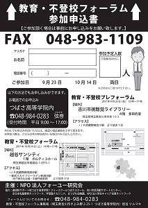 チラシ裏-213x300.jpg